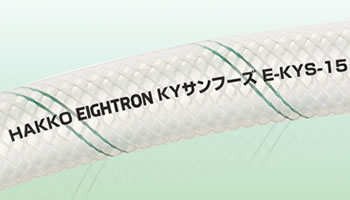 KYサンフーズは、内層に耐薬品性・食品衛生性に優れたオレフィン系樹脂を使用しています。また、柔軟性を持たせるために外層にはスチレン系エラストマーを使用しています。塩ビホースよりも耐薬品性・食品衛生性に優れており、ホース交換頻度低減・搬送流体の品質向上に貢献することができます。