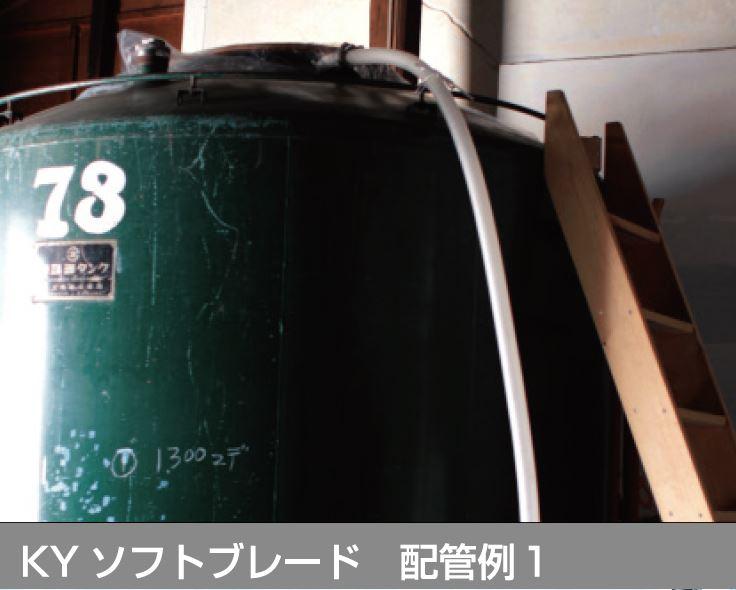 醸造会社様でのKYソフトブレード配管イメージ写真です。