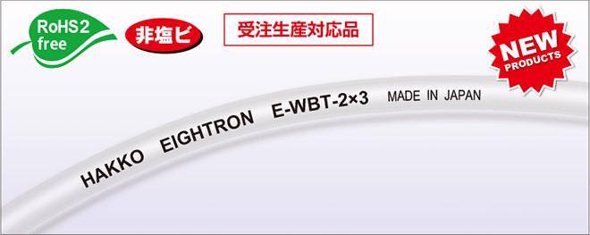 image-E-WBT01