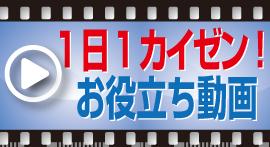 1日1カイゼン お役立ち動画 アイコン