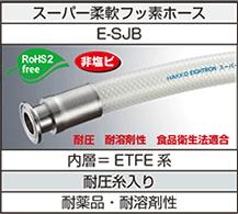 スーパー柔軟フッ素ホース(E-SJB)フェルール継手加締品