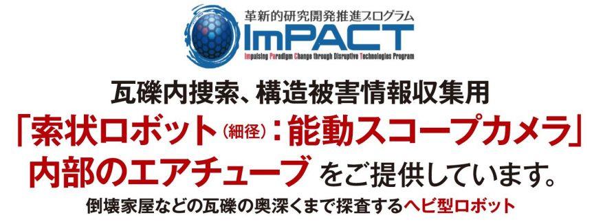 ImPACT 採用事例