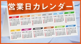 banner_Business-day-Calendar