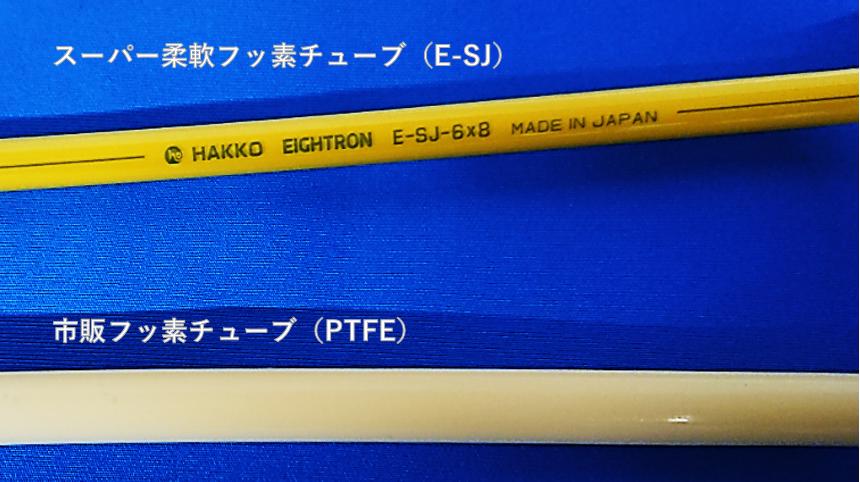 スーパー柔軟フッ素チューブ(E-SJ)と市販フッ素チューブ(PTFE)の比較画像です。それぞれのチューブに黄色の塗料を封入します。結果、画像の通り、八興のスーパー柔軟フッ素チューブは、PTFEチューブより透明度が高く、視認性に優れていることが確認できます。