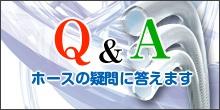 規格品・オーダーメイドホースに関するq&a