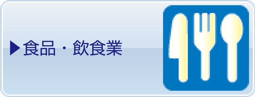 syokuhinicon - image