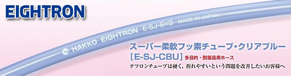 e-sj-cbu - image